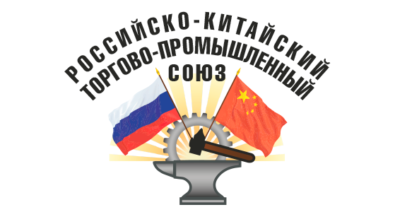 Российско — Китайский Торгово Промышленный Союз (РКТПС)